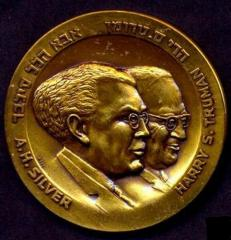 Medal Commemorating the 20th Anniversary of the 1947 United Nations Decision to Establish a Jewish State in the Land of Israel - Abba Hillel Silver & Harry S. Truman