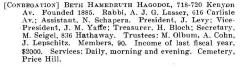 Bio of Congregation Beth Hamedruth Hagodol (Cincinnati, Ohio) from the American Jewish Year Book 1900 – 1901, 5661