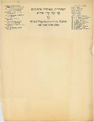 United Organization of the Rabbis and VAAD Orei Ohio Letterhead & Articles