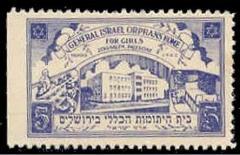 General Israel Orphans Home for Girls Stamp
