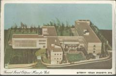 General Israel Orphans Home for Girls 1973 Postcard / Charitable Contribution Receipt
