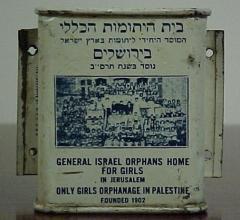 General Israel Orphans Home for Girls - Tzedakah / Charity Box