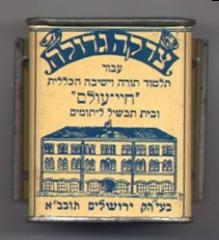 "Charity / Tzedakah Box for the Great Charity ""Chaye Olam"" Institutions of Jerusalem"
