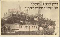 "Postcard of Haganah Ship ""Exodus"" Carrying Jewish Holocaust Survivors from Europe to the Land of Israel"