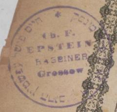 Seals / Stamps of Rabbi Chaim Fishel Epstein