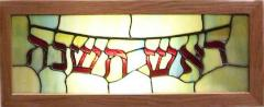 Stained Glass Window (Rosh Hashanah) from the Adath Israel Congregation, Cincinnati, Ohio