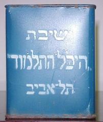 Yeshiva Heichal Ha Talmud, Tel-Aviv, Tzedakah Charity Box