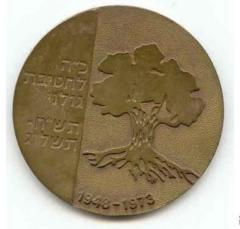 Golany (IDF) Brigade 25 Year Commemoration and 25th Anniversary of Israel's Establishment 1973 Medal (Part of Shekel 25th Anniversary Series)