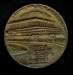 The Knesset (Israel's Parliament House) 25th Anniversary of Israel's Establishment 1973 Medal (Part of Shekel 25th Anniversary Series)