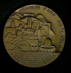 Jerusalem of Gold 25th Anniversary of Israel's Establishment 1973 Medal (Part of Shekel 25th Anniversary Series)