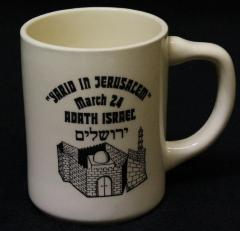 "Adath Israel ""Yarid in Jerusalem"" Mug"