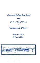 Cincinnati Hebrew Day School/Chofetz Chaim - Testimonial Dinner Book - 1976