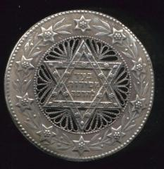 For Loyalty to Hadassah Pin