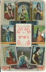 Rosh Hashana Postcard Depicting Biblical Women