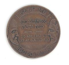 Token Issued by the Jewish Home for the Aged in Portland, Maine