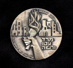 Medal Commemorating the 30th Anniversary of the Warsaw Ghetto Uprising Issued by the Ghetto Fighters' House (Beit Lohamei Haghettaot)