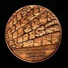 1967 B'Nai Brith Jerusalem Redemption Medal