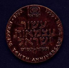 Bnai Brith Convention in Jerusalem - Official Award Medal 5719-1959