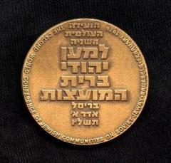 The Second World Conference of Jewish Communities on Soviet Jewry / (Let My People Go) Medal