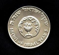 Shekel of Israel/Masada Medal