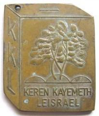 Keren Kayemeth Leisrael / Jewish National Fund Medallion