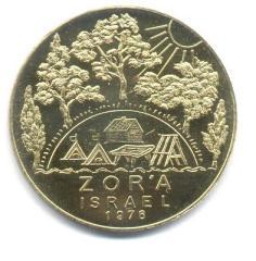 Karen Kayemet LeYisrael (Jewish National Fund) 75th Anniversary German Medal