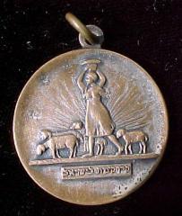 Karen Kayemet LeYisrael (Jewish National Fund) Medallion