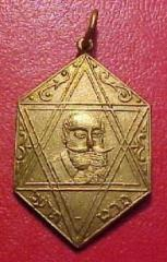 Max Nordau 70th Birthday / Jewish National Fund Medallion