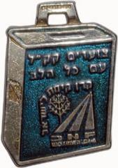 Jewish National Fund Medallion