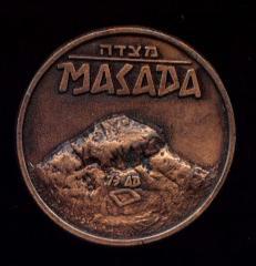 Masada Medal