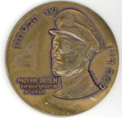 Medal Commemorating Moshe Dayan & the 23rd Anniversary of the Founding of the State of Israel