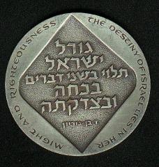 Medal Commemorating the 30th Anniversary of Israel's Establishment