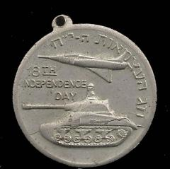 Medal Commemorating the 18th Anniversary of the Founding of the State of Israel
