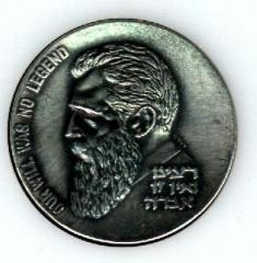 Theodor Herzl and 25th Anniversary of Israel's Establishment 1973 Medal (Part of Shekel 25th Anniversary Series)