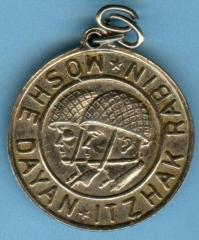 Medal Commemorating Moshe Dayan & Itzhak Rabin & the 22st Anniversary of the Founding of the State of Israel