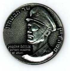 Moshe Dayan – Defense Minister of Israel and 25th Anniversary of Israel's Establishment 1973 Medal (Part of Shekel 25th Anniversary Series)