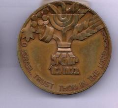 Medal Commemorating the 27th Anniversary of Israel's Establishment
