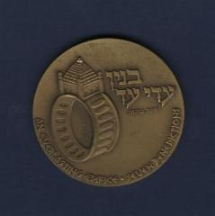 Wedding - State Medal, 5738-1978