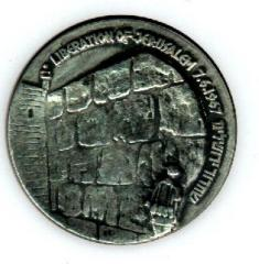 Liberation of Jerusalem and 25th Anniversary of Israel's Establishment 1973 Medal (Part of Shekel 25th Anniversary Series)