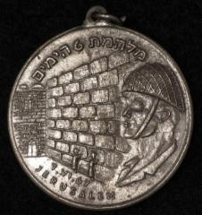 Moshe Dayan  Western Wall & Jerusalem of Gold 1967 Medallion