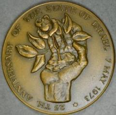 Medal Commemorating the 25th Anniversary of Israel's Establishment