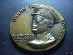 Moshe Dayan / Jerusalem of Gold 1967 Medal