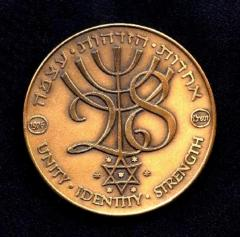 Medal Commemorating the 28th Anniversary of Israel's Establishment