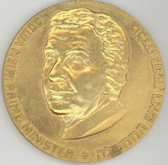 Medal Commemorating Golda Meir & the 22nd Anniversary of the Founding of the State of Israel