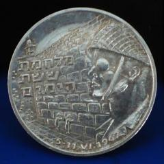 Moshe Dayan The Victory Medal of the Six Day War