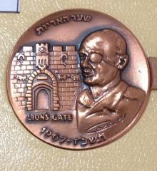 Moshe Dayan 1967 Lion's Gate / Western Wall Medal