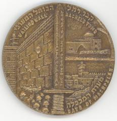 """May Peace Come to Israel"" – 20th Anniversary of Israel Medal"