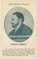 Menahem Mendel Beilis Trial Postcard