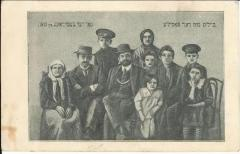 Menahem Mendel Beilis Trial Postcard Showing his Family