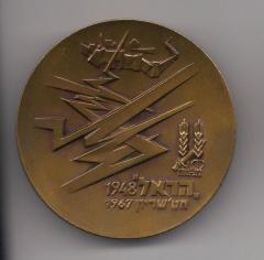 Palmach – Har El Brigade Medal